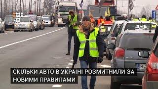 Скільки авто в Україні розмитнили за новими правилами