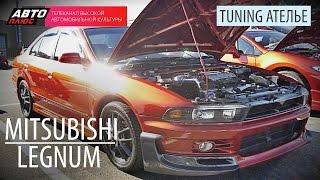 Тюнинг Ателье - Mitsubishi Legnum - АВТО ПЛЮС