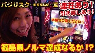 パチスロ【みさおにお・ま・か・せ♡】Stage3 バジリスク~甲賀忍法帖~Ⅲ...