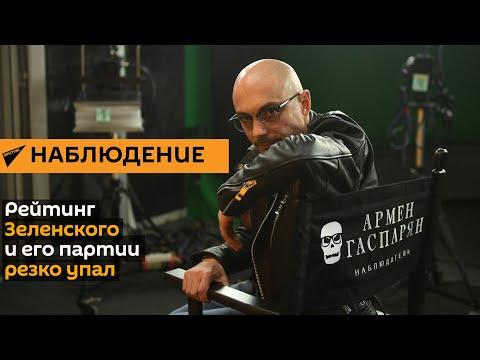 Гаспарян: Рейтинг Зеленского и его партии резко упал