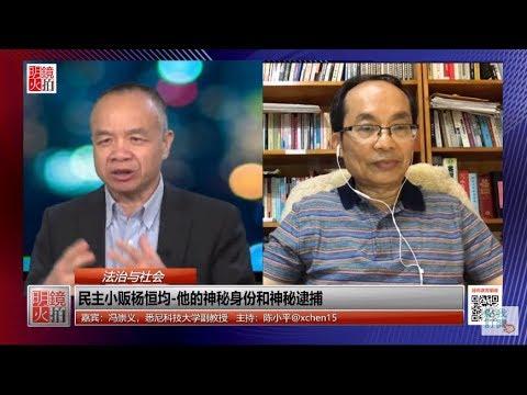 法治与社会 | 冯崇义 陈小平:民主小贩杨恒均 - 他的神秘身份和秘密逮捕(20190125 第132期)
