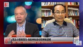 法治与社会   冯崇义 陈小平:民主小贩杨恒均 - 他的神秘身份和秘密逮捕(20190125 第132期)