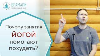 постер к видео Почему занятия йогой помогают похудеть?