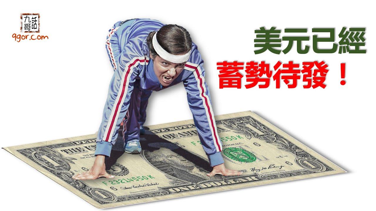 200820 九哥晚報 美元已經蓄勢待發!