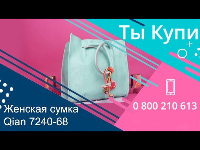 fb86eaef9c50 Женская сумка Qian 7240-68 купить в Украине - YouTube