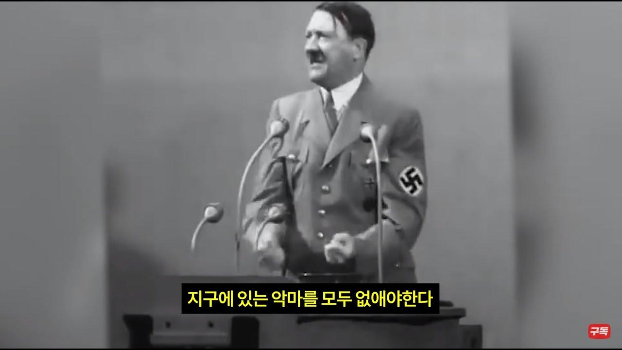 독일사람들이 선동당한 진짜 이유 (13분 순삭ver.) #효기심140
