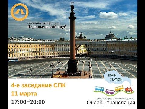 4-е заседание Санкт-Петербургского переводческого клуба