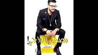 mustapha dellagi cha3matlik __ مصطفى الدلاجي شعمتلك