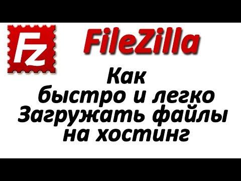Как быстро загрузить файлы на хостинг и обратно через FTP- клиент FileZilla. Chironova.ru