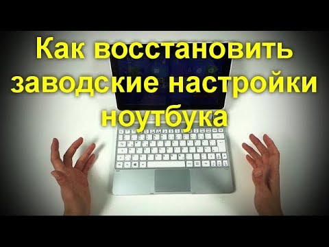 Как восстановить заводские настройки ноутбука. Решаем проблему быстро и просто !
