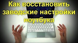 видео Как вернуть ноутбук к заводским настройкам