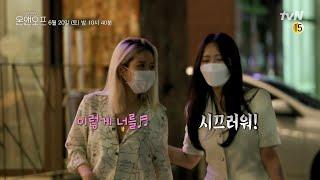 [선공개] 솔라의 첫 캠핑카 여행 손님은... 친언니?…