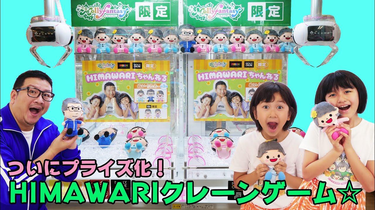 1万円チャレンジ☆クレーンゲーム苦手家族がモーリーファンタジーで乱獲!?himawari-CH