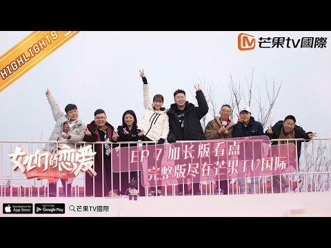 《女儿们的恋爱》EP7 甜蜜加长版看点:海涛梦辰今年计划大婚?! ▶ 完整版已上线芒果TV国际App