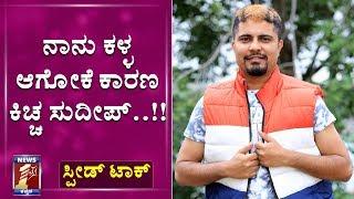 ಕಾಶಿನಾಥ್ ಆಗ್ಬೇಕು ಅಂತಾನೇ ಇಂಡಸ್ಟ್ರಿಗೆ ಬಂದಿದ್ದು..!! | Bigg Boss Pratham | Speed Talk