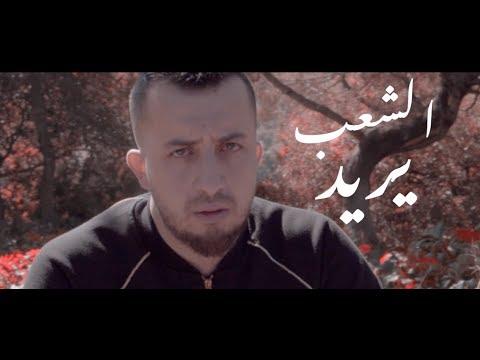 Anes Tina El Cha3be Yourid الشعب يريد
