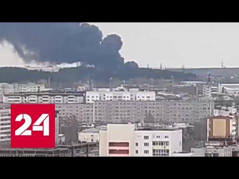 Крупный пожар тушат в Екатеринбурге - Россия 24