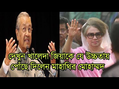 Mahathir Mohammed, who raised Khaleda Zia at the height