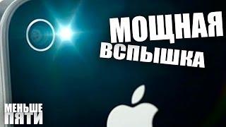 Меньше Пяти - Мощная вспышка для iPhone