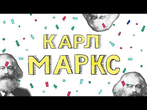 Карл Маркс. 200