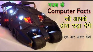 History of Computer in Hindi   Unknown Interesting Facts About Computer   कंप्यूटर का इतिहास