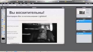 Как сделать скриншот программой Lightshot