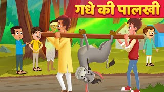 गधे कि पालखी | Hindi Kahani For Kids | Moral Story | Stories For Kids | Baby Hazel Hindi Fairy Tales