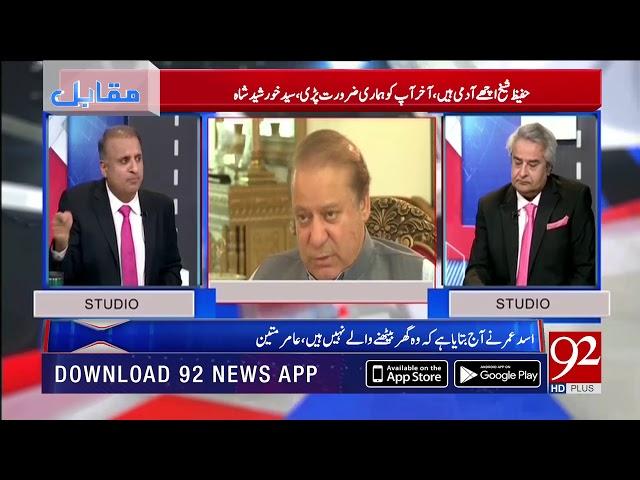 Asad Umar failed to extend economics activities, says Rauf Klasra | 24 April 2019 | 92NewsHD