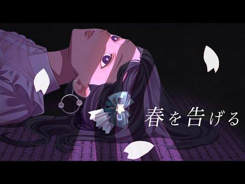 【歌ってみた】春を告げる / Covered by 花鋏キョウ【yama】