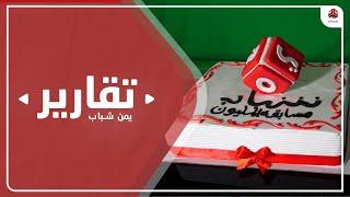 قناة يمن شباب تكرم 4 فائزين بمسابقة المليون