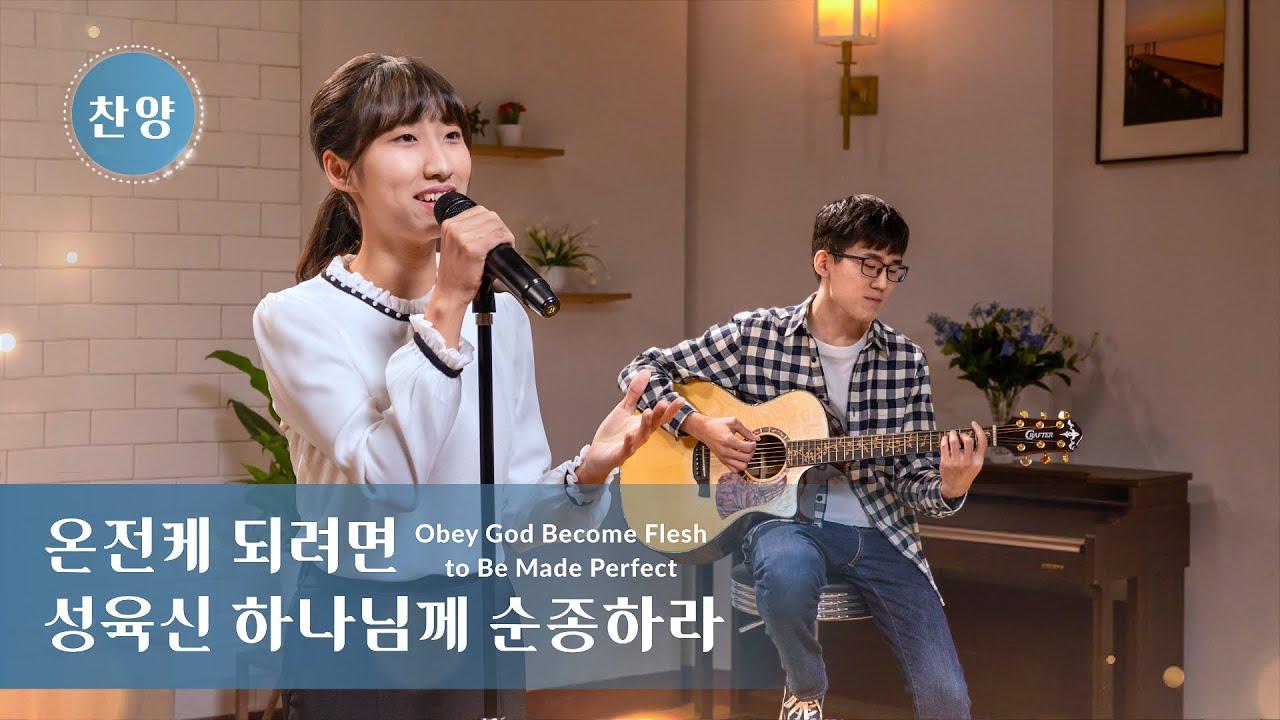 찬양 뮤직비디오/MV <온전케 되려면 성육신 하나님께 순종하라>