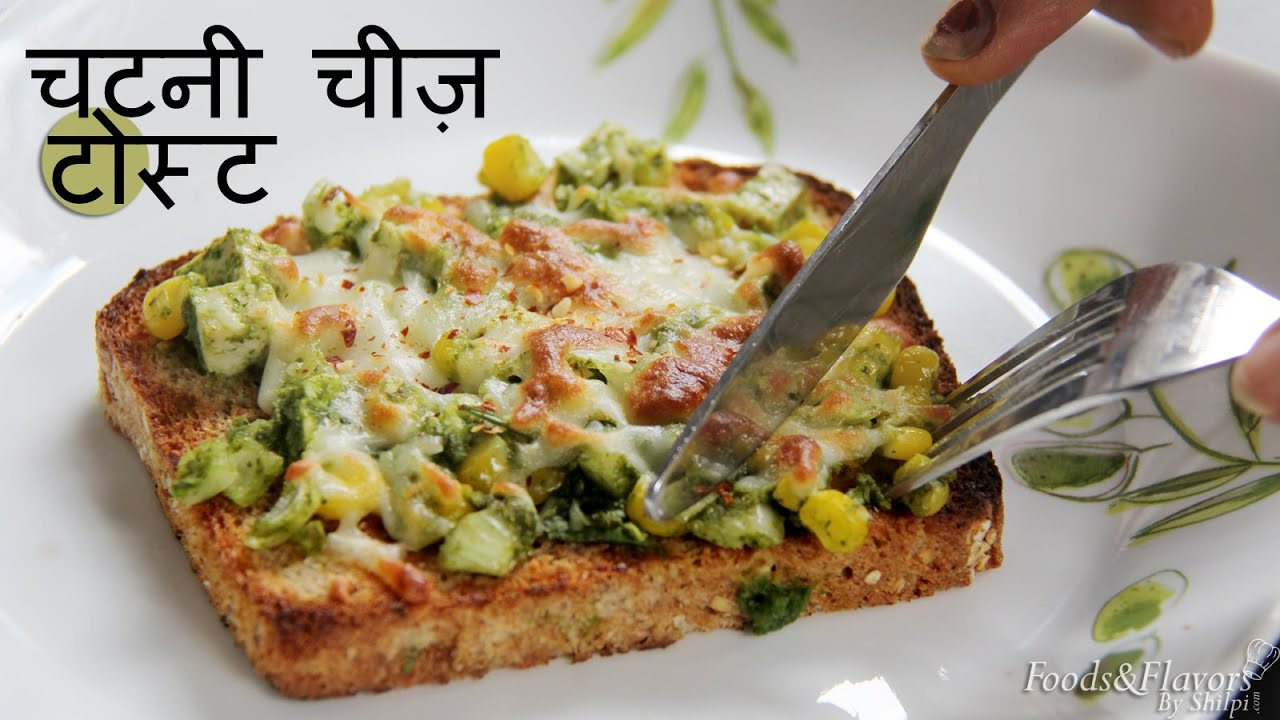 Chutney cheese toast hindi easy chutney cheese toast hindi easy breakfast recipestarter dish ideas for kids youtube forumfinder Images