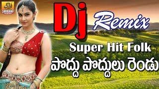 New Mix _ Poddu Poddu Rendu Dj Song | Dj Songs | Folk Songs | Telangana Dj Songs |  Telugu Dj Songs