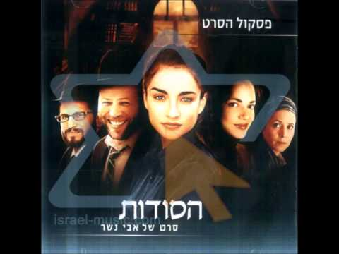 Shalom Aleychem  - The Secrets - HaSodot - הסודות