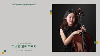 [금호영재콘서트] F.Chopin Introduction and Polonaise Brillante for Cello and Piano Op.3, CT.148 / 최아현