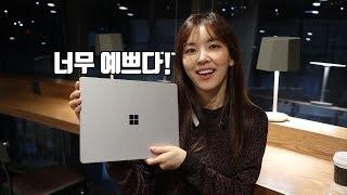 이렇게 예쁜 노트북은 처음이야! 마이크로소프트 서피스랩탑! Microsoft surface laptop
