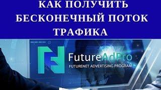FutureAdPro  Как получить бесконечный поток трафика