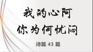 2021.07.25 主日崇拜: 我的心啊 你为何忧闷 (蒋庆兰牧師)