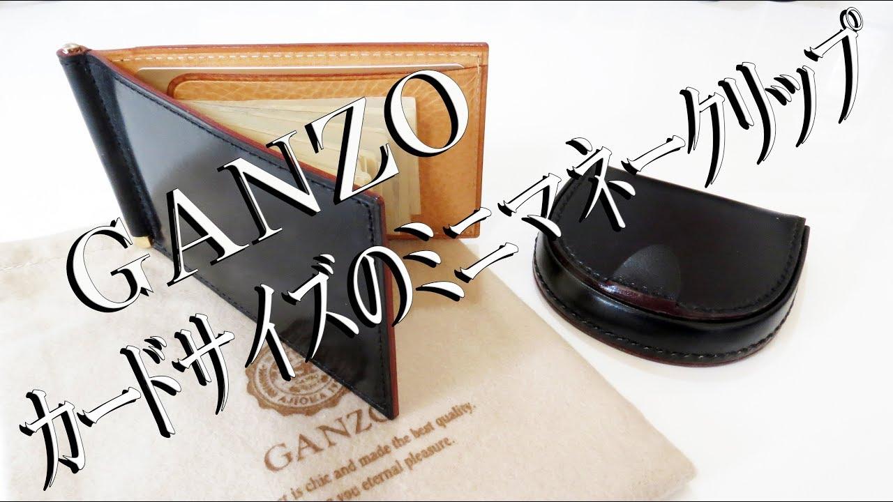 low priced 97efe 6e12b GANZO新作!ほぼカードサイズのミニマネークリップ 「シンブライドル・ミニ札バサミ」