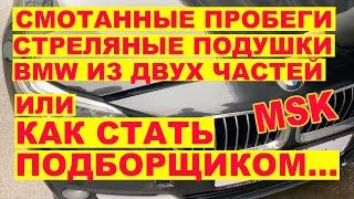 Весь Автохлам Москвы или как стать подборщиком