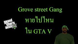 แก๊ง Grove street หายไปไหนใน GTA V # Khem คุย