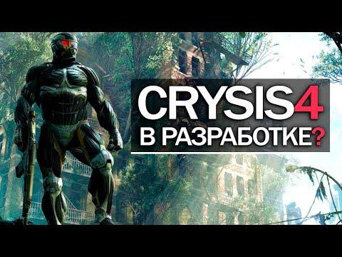 Crysis 4 или Crysis: REMASTERED? Crytek намекнули на новый CRYSIS (Остров, НАМЁКИ)