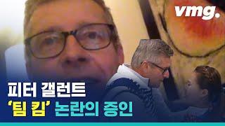 '팀 킴'의 외국인 코치가 논란에 대해 입을 열었습니다 / 비디오머그