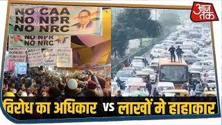 शाहीन बाग में गुस्सा, नारा, परेशानी और आक्रोश के बीच आंदोलन जारी | Anti CAA Protest