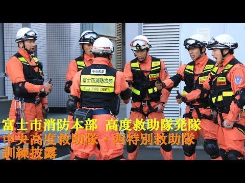 富士市消防本部【高度救助隊発隊式】訓練披露
