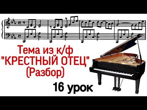 Саундтрек крестный отец ноты
