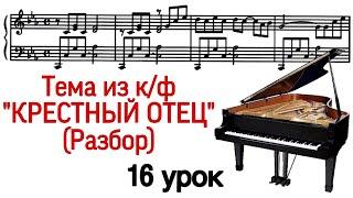 """16 урок: «КРЕСТНЫЙ ОТЕЦ». ГЛАВНАЯ ТЕМА. УРОКИ ФОРТЕПИАНО. PIANO COURSE. (""""PRO PIANO"""")"""