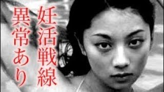 小池栄子さん、なかなか妊娠のご報告が頂けません。色々な憶測が飛び交...