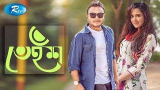 Teish   তেইশ   Mishu Sabbir   Sabila Nur   Farooq Ahmed   Rtv Drama Special