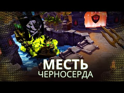 видео: В разработке: новое поле боя для потасовки «Месть Черносерда»